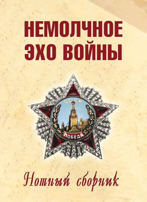 Мария Веселовская-Томаш Немолчное эхо войны. Нотный сборник авторских песен