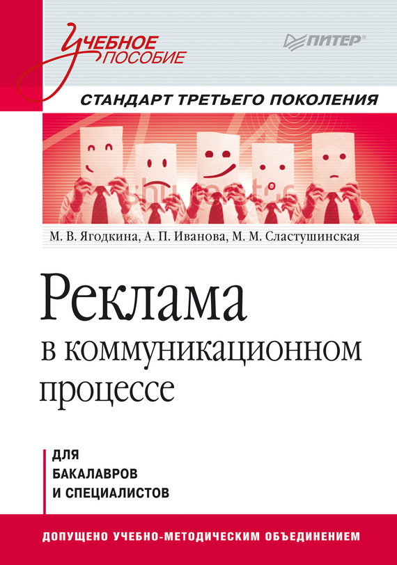 Александра Иванова, Магдалена Сластушинская - Реклама в коммуникационном процессе. Учебное пособие