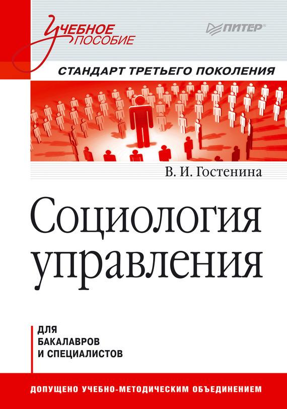 Валентина Гостенина - Социология управления. Учебное пособие