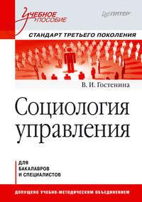 В. И. Гостенина - Социология управления. Учебное пособие