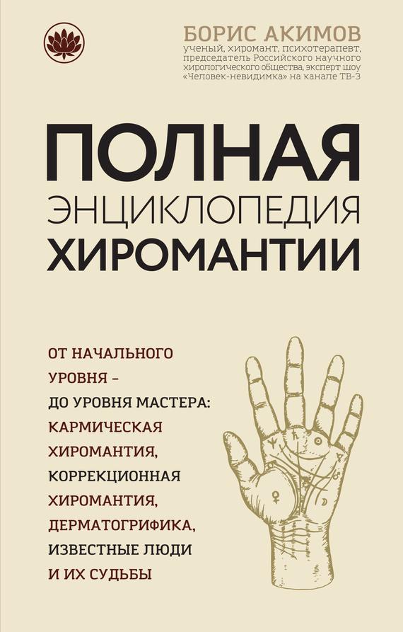 Обложка книги Полная энциклопедия хиромантии, автор Борис Акимов