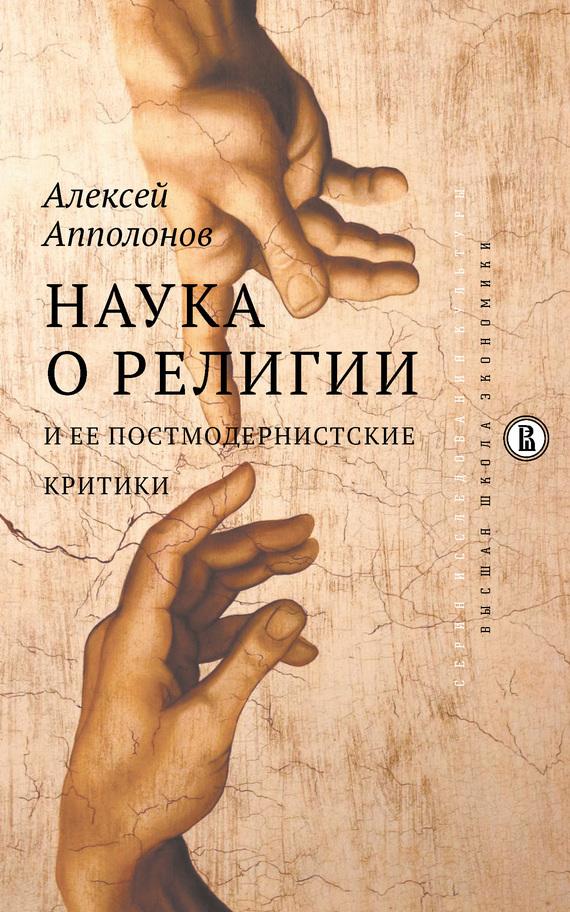 Алексей Апполонов. Наука о религии и ее постмодернистские критики