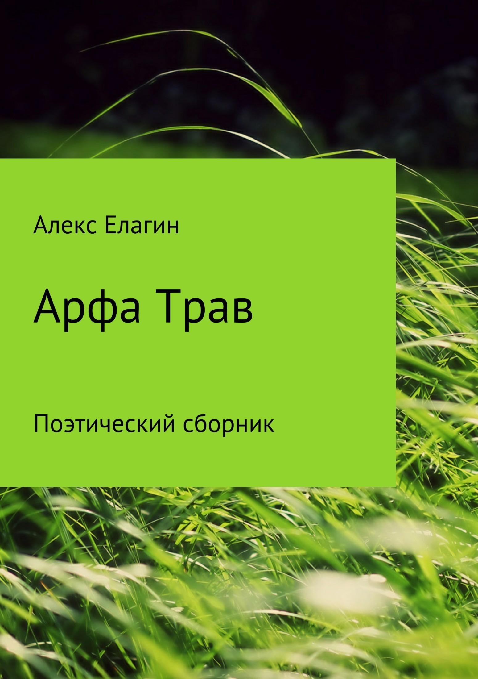 Алекс Елагин Арфа Трав. Сборник стихотворений евгений кунгуров с любовью к женщине