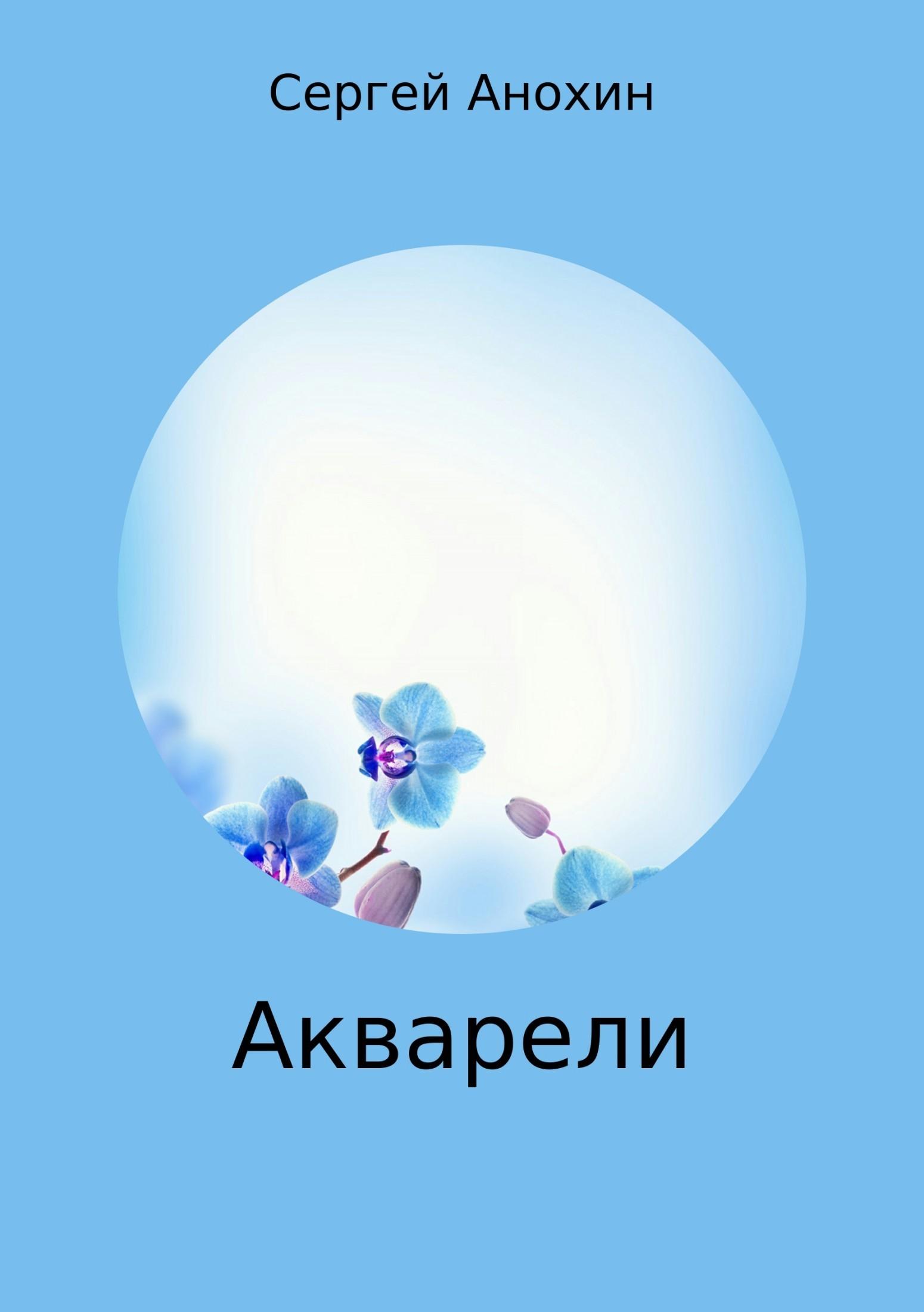 Сергей Михайлович Анохин Акварели. Сборник стихотворений цена