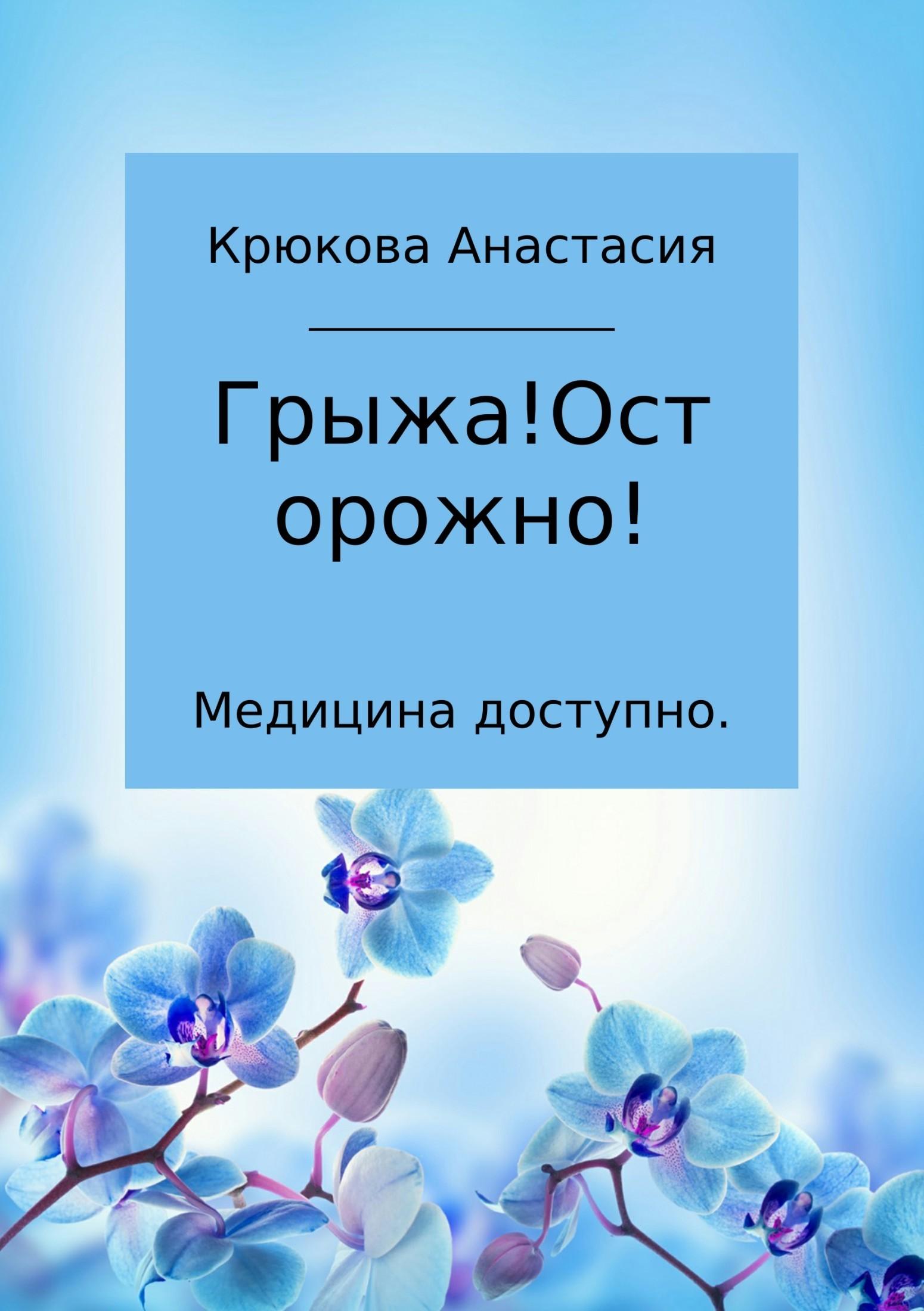 Анастасия Сергеевна Крюкова Медицина доступно. Грыжа! Осторожно! ю а нестеренко паховые грыжи реконструкция задней стенки пахового канала