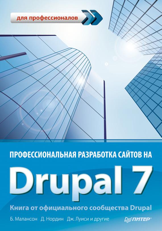 Коллектив авторов Профессиональная разработка сайтов на Drupal 7