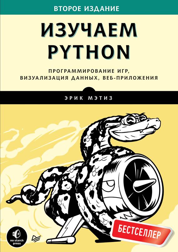 Эрик Мэтиз Изучаем Python. Программирование игр, визуализация данных, веб-приложения изучаем программирование на python