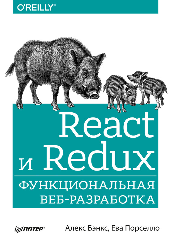 Алекс Бэнкс. React и Redux. Функциональная веб-разработка
