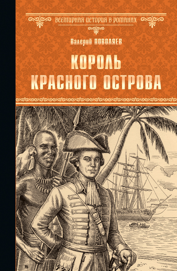 Валерий Поволяев - Король Красного острова