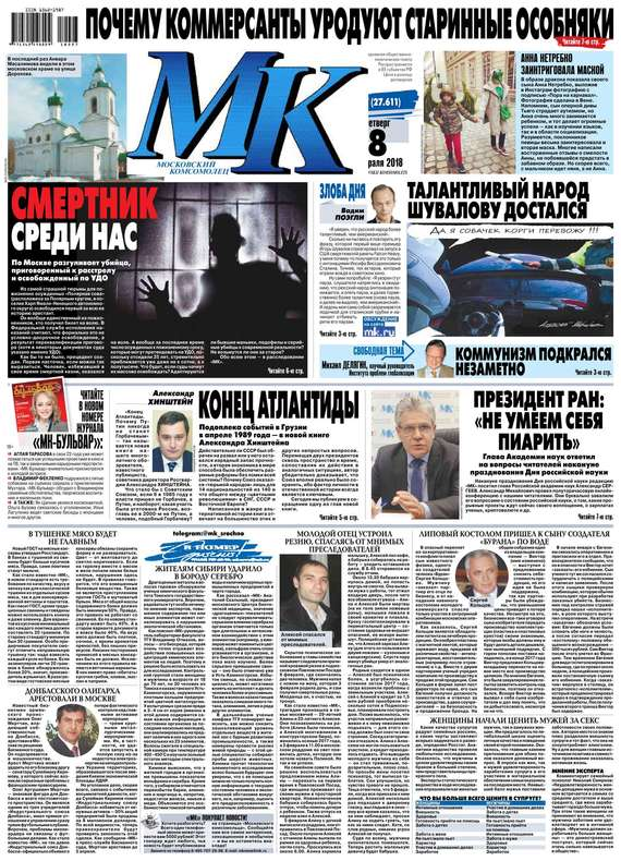 МК Московский Комсомолец 27-2018