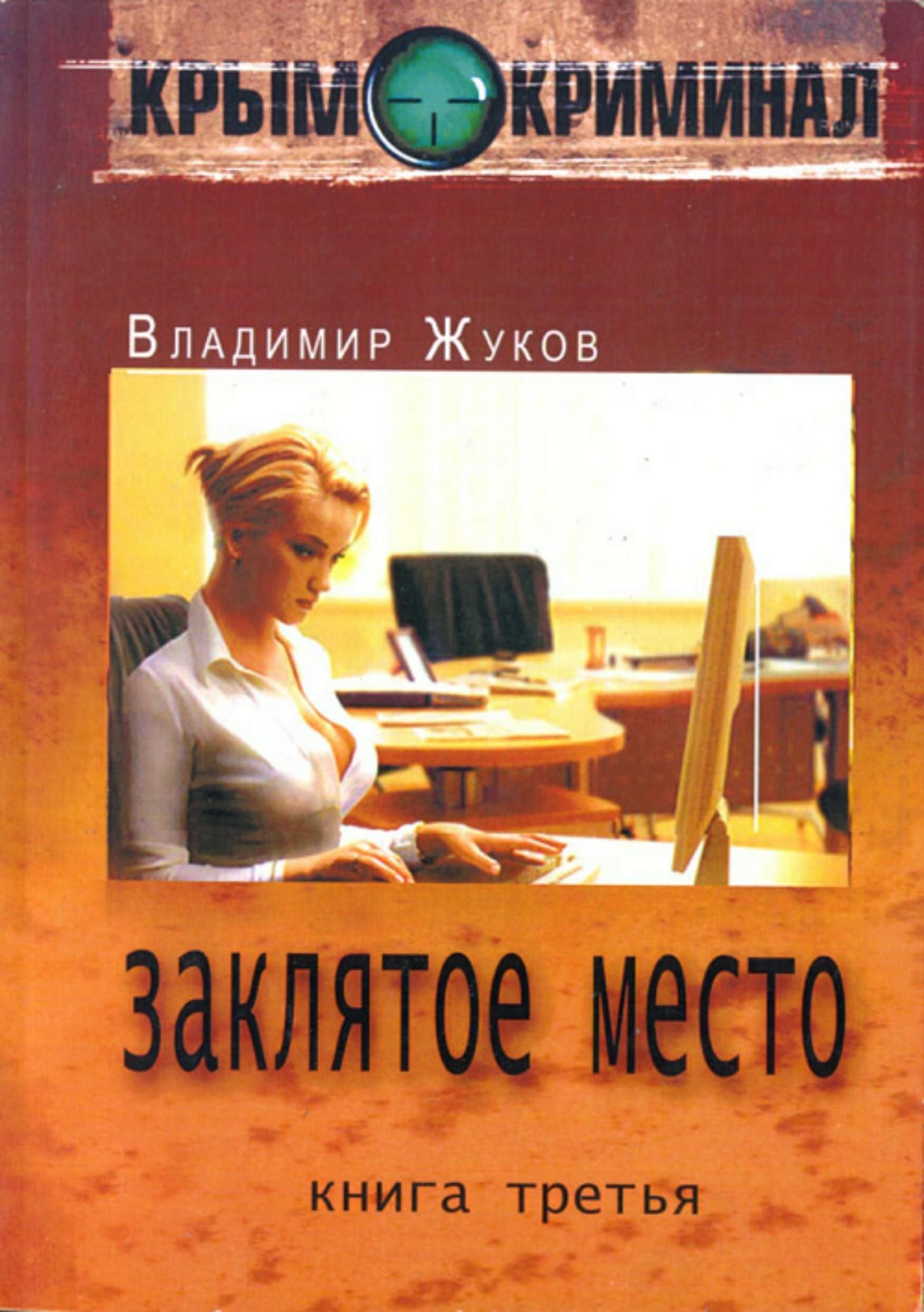 Владимир Александрович Жуков. Крым-криминал. Книга 3. Заклятое место