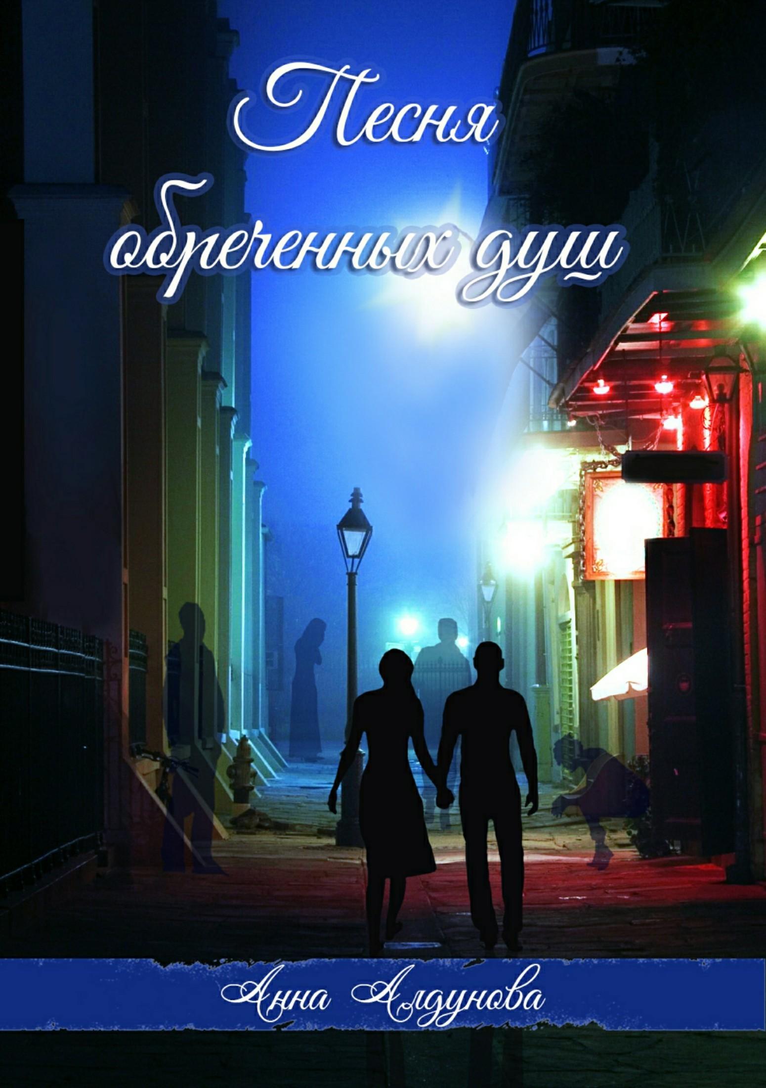 Анна Алдунова - Песня обреченных душ