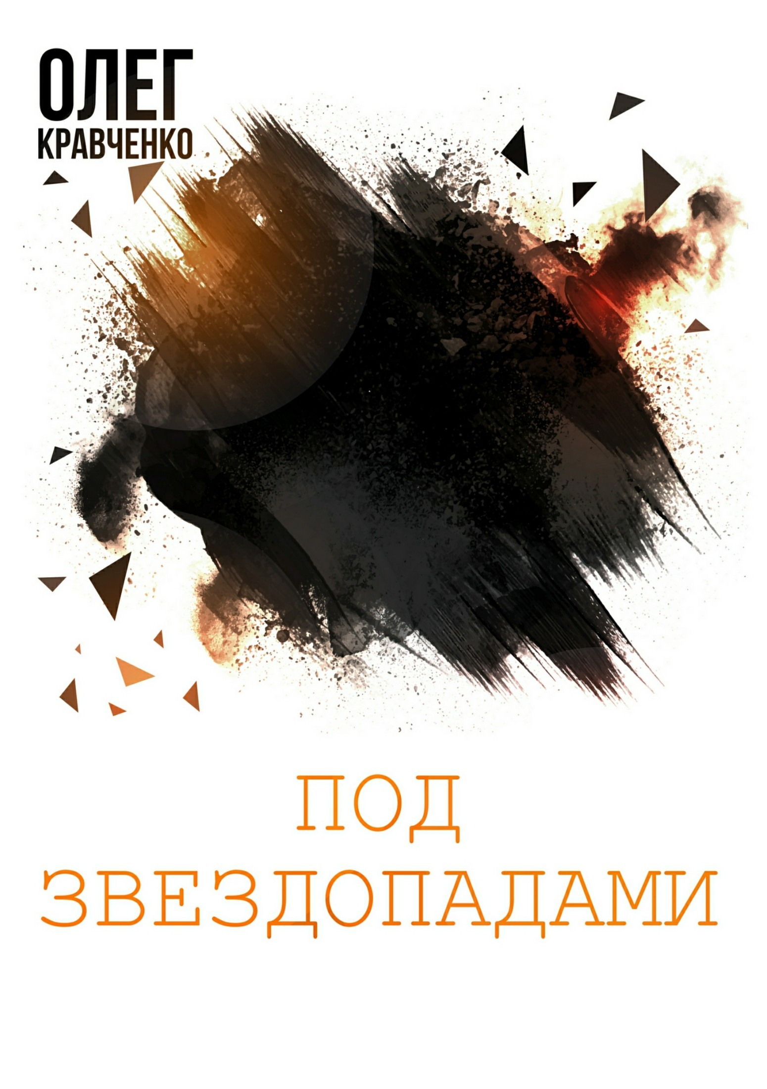 Олег Кравченко - Под звездопадами