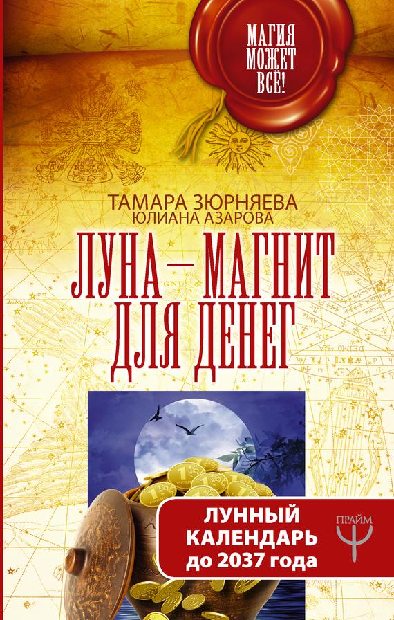 Тамара Зюрняева Луна-магнит для денег. Лунный календарь до 2037 года зюрняева т азарова ю луна помогает привлечь деньги лунный календарь на 20 лет
