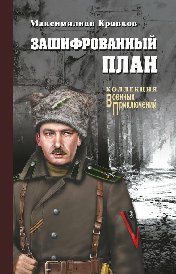 Максимилиан Кравков - Зашифрованный план (сборник)