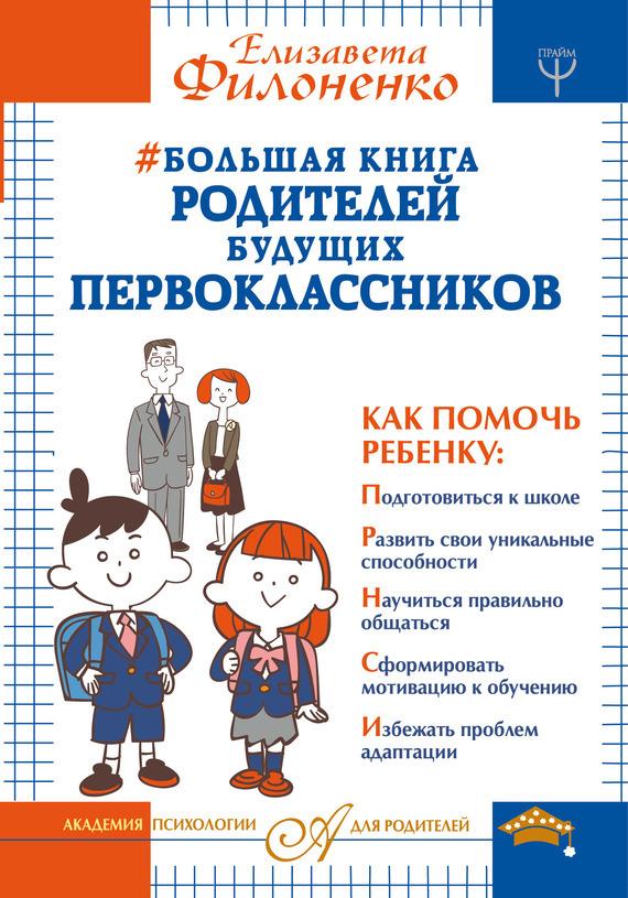 Елизавета Филоненко. Большая книга родителей будущих первоклассников