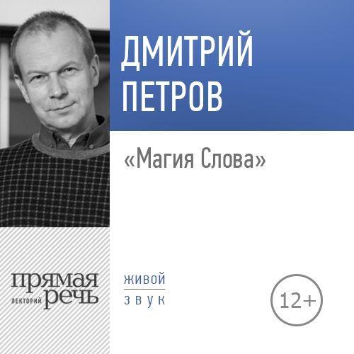 Дмитрий Петров. Лекция «Магия Слова»