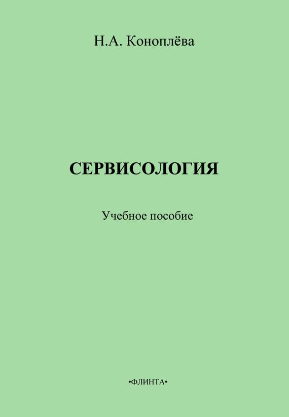 Нина Коноплева - Сервисология. Учебное пособие
