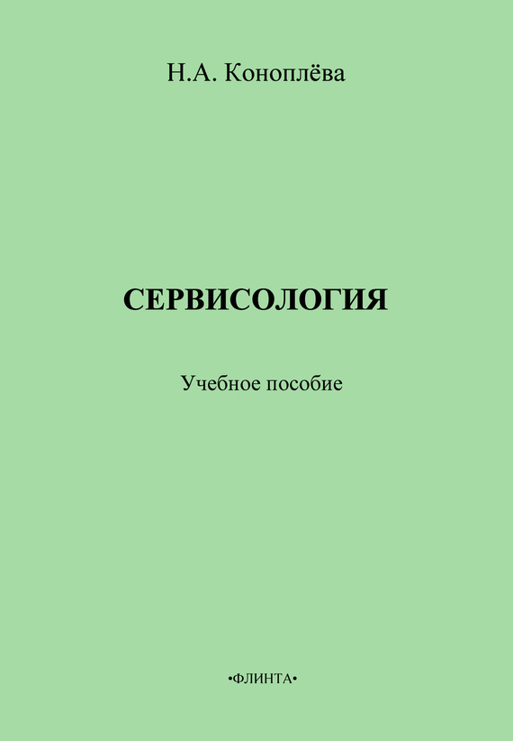 Н. А. Коноплева бесплатно