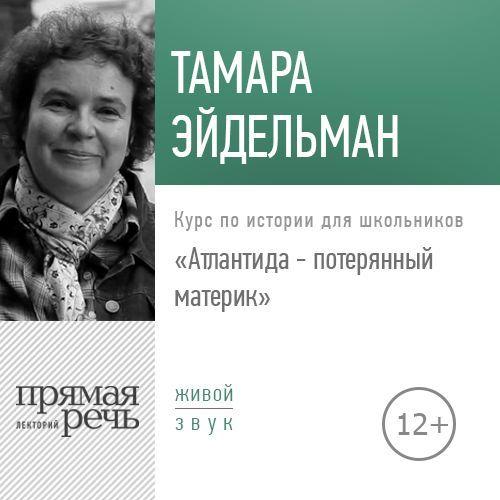 Тамара Эйдельман Лекция «Атлантида – потерянный материк» украйна а была ли украина