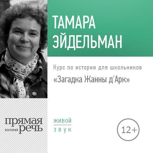 Тамара Эйдельман Лекция «Загадка Жанны д'Арк» украйна а была ли украина