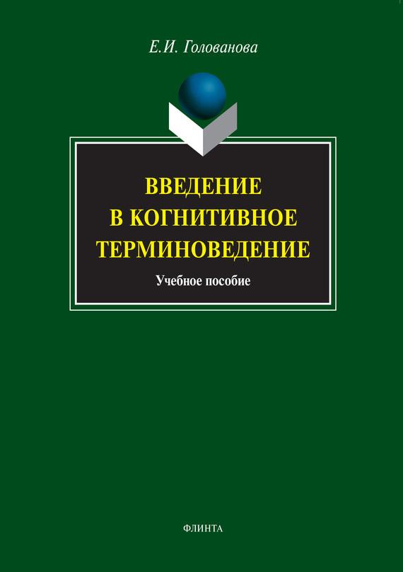 Введение в когнитивное терминоведение: учебное пособие