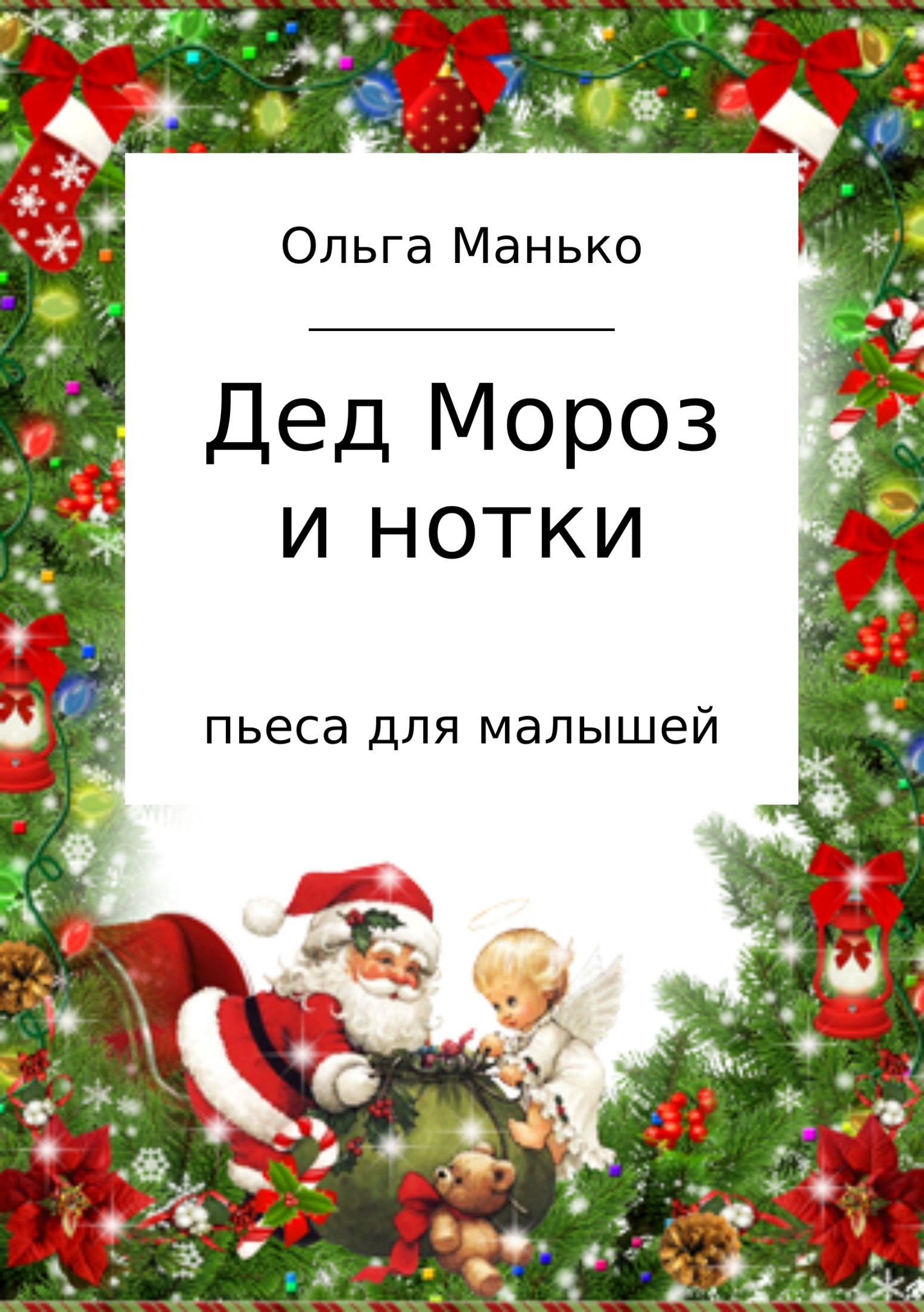 Ольга Манько - Дед Мороз и нотки