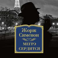 Жорж Сименон - Мегрэ сердится