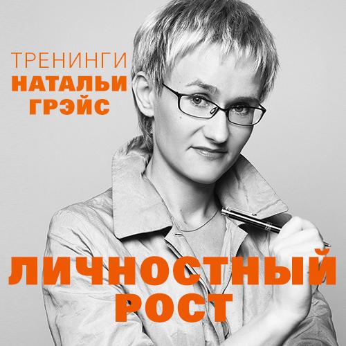Наталья Грэйс. Личностный рост. Тренинги Натальи Грэйс
