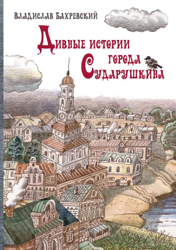 Владислав Бахревский - Дивные истории города Сударушкина