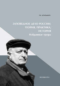 Феликс Штильмарк - Заповедное дело Россиию Теория, практика, история