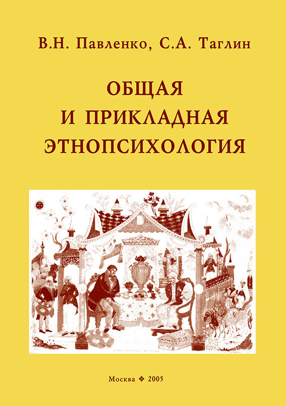 В. Павленко, С. Таглин - Общая и прикладная этнопсихология