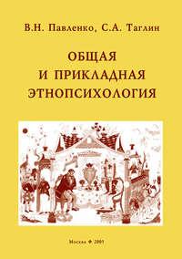 С. А. Таглин - Общая и прикладная этнопсихология