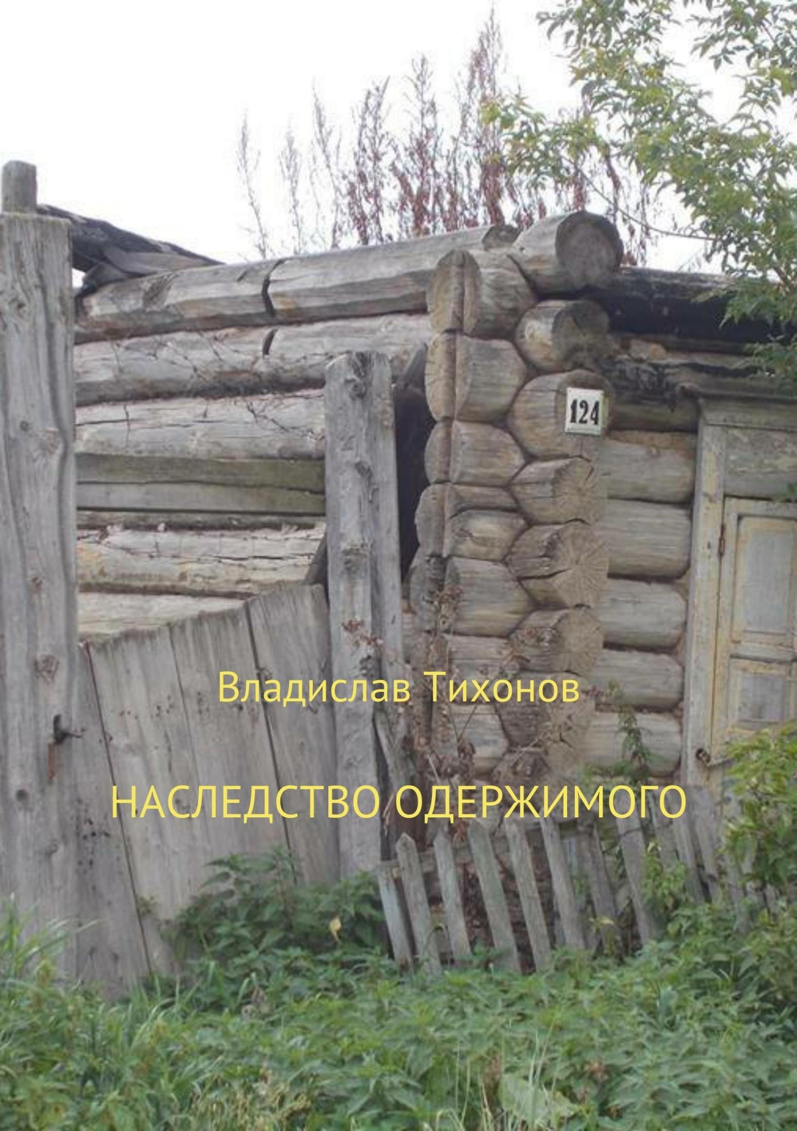Владислав Георгиевич Тихонов Наследство одержимого