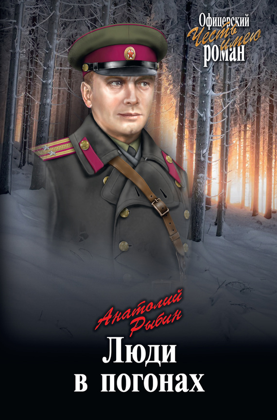 Анатолий Рыбин. Люди в погонах