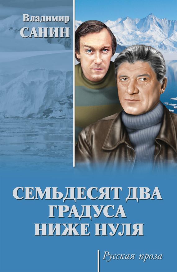 Обложка книги Семьдесят два градуса ниже нуля (сборник), автор Владимир Санин