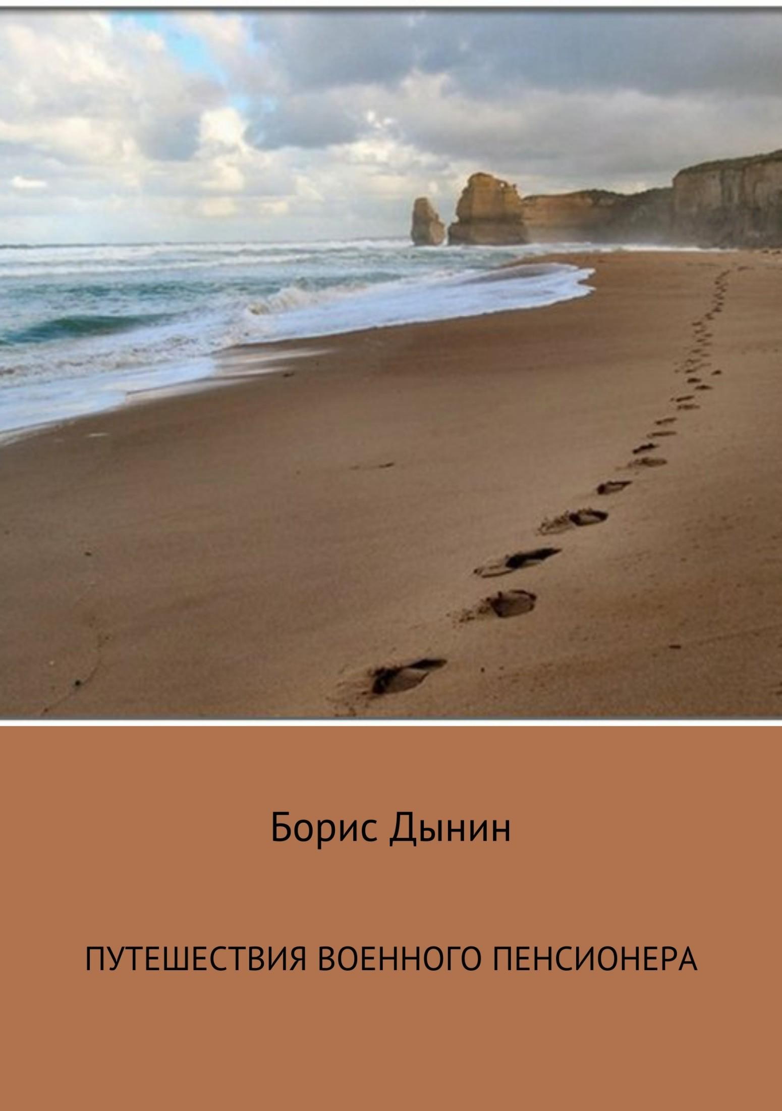 Борис Дынин - Путешествия военного пенсионера