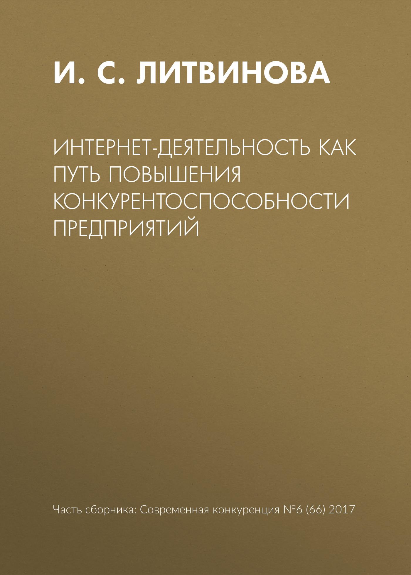 И. С. Литвинова Интернет-деятельность как путь повышения конкурентоспособности предприятий интернет