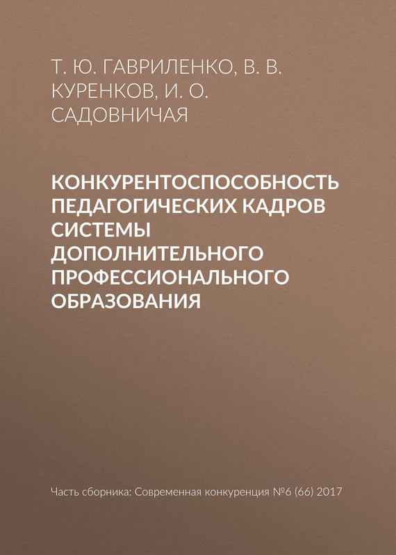 Т. Ю. Гавриленко Конкурентоспособность педагогических кадров системы дополнительного профессионального образования е ю мишняева дневник педагогических наблюдений