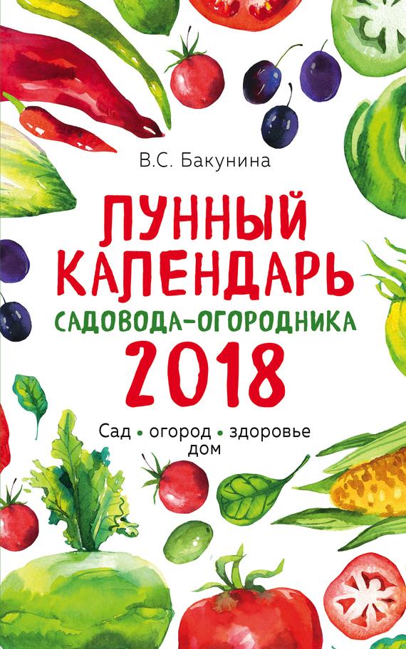 Виктория Бакунина Лунный календарь садовода-огородника 2018. Сад, огород, здоровье, дом цены