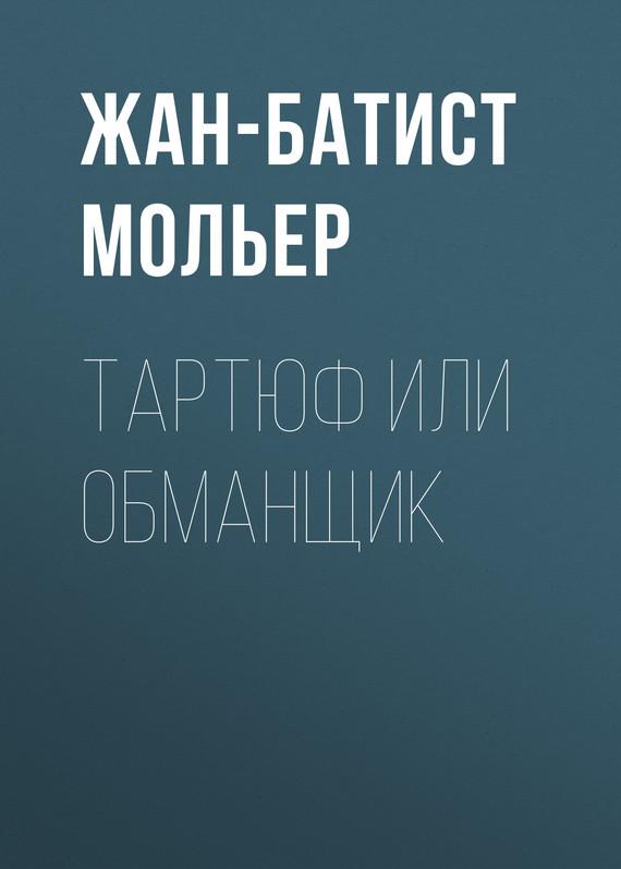Жан-Батист Мольер. Тартюф или обманщик