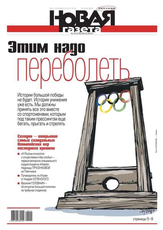 все цены на Редакция газеты Новая газета Новая Газета 14-2018 онлайн