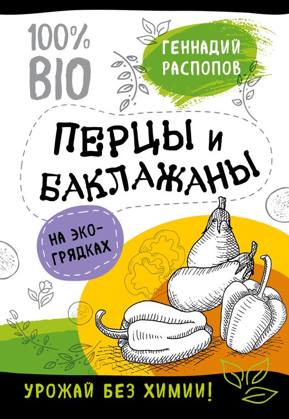Геннадий Распопов - Перцы и баклажаны на экогрядках. Урожай без химии