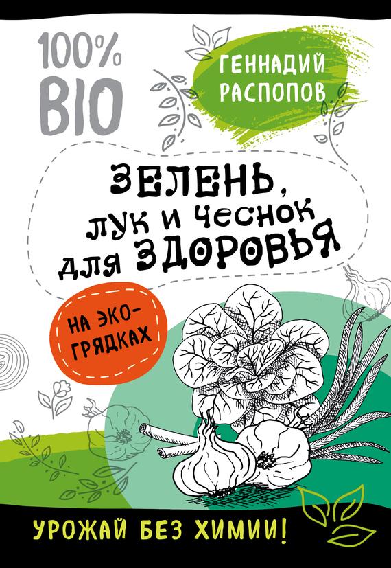 Геннадий Распопов - Зелень для здоровья. Лук и чеснок на эко грядках