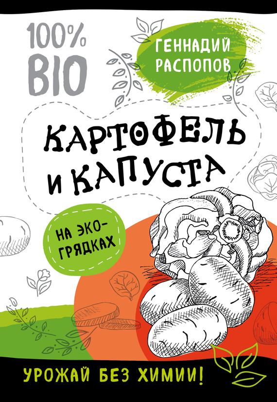 Геннадий Распопов - Картофель и капуста на эко грядках. Урожай без химии