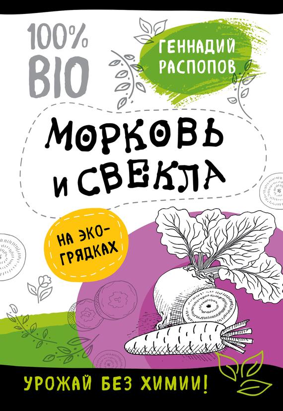 Геннадий Распопов - Морковь и свекла на эко грядках. Урожай без химии
