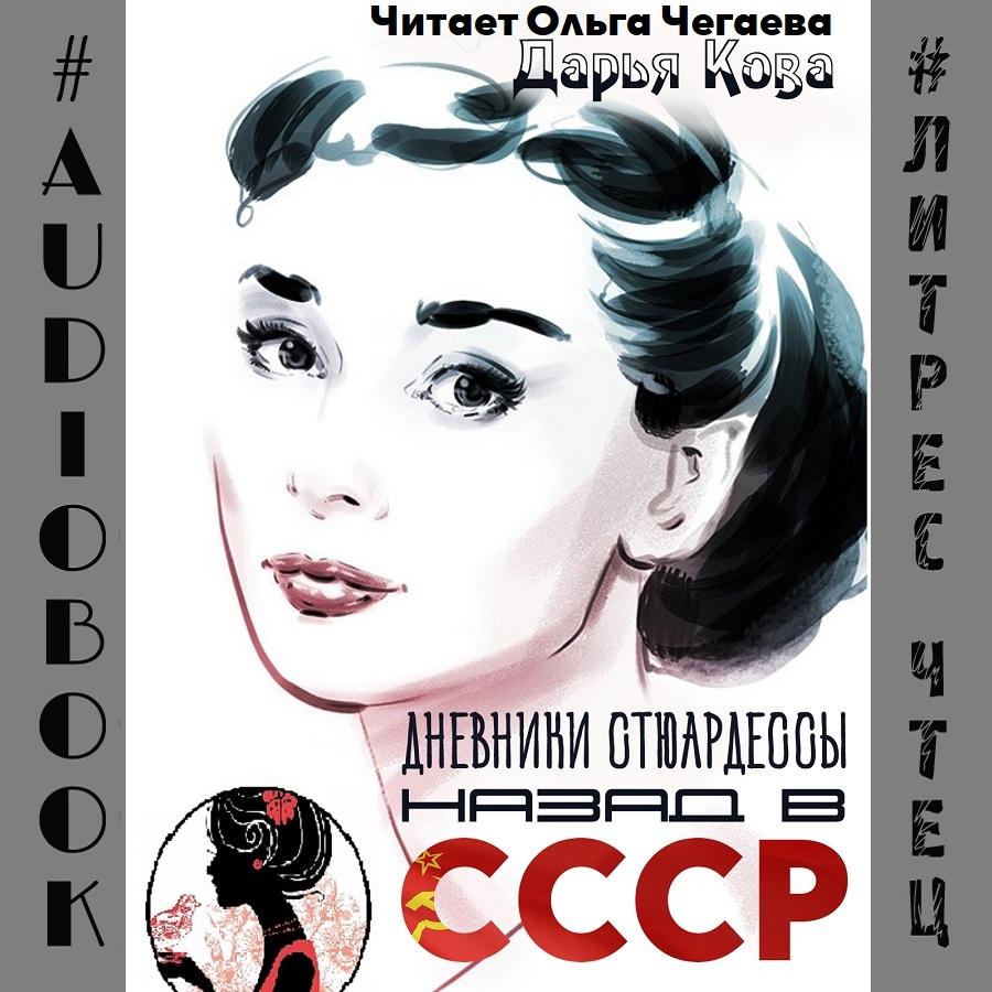 Дарья Кова Дневники стюардессы. Назад в СССР kova