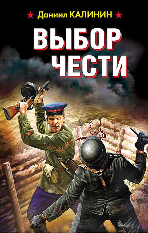 Даниил Калинин - Выбор чести