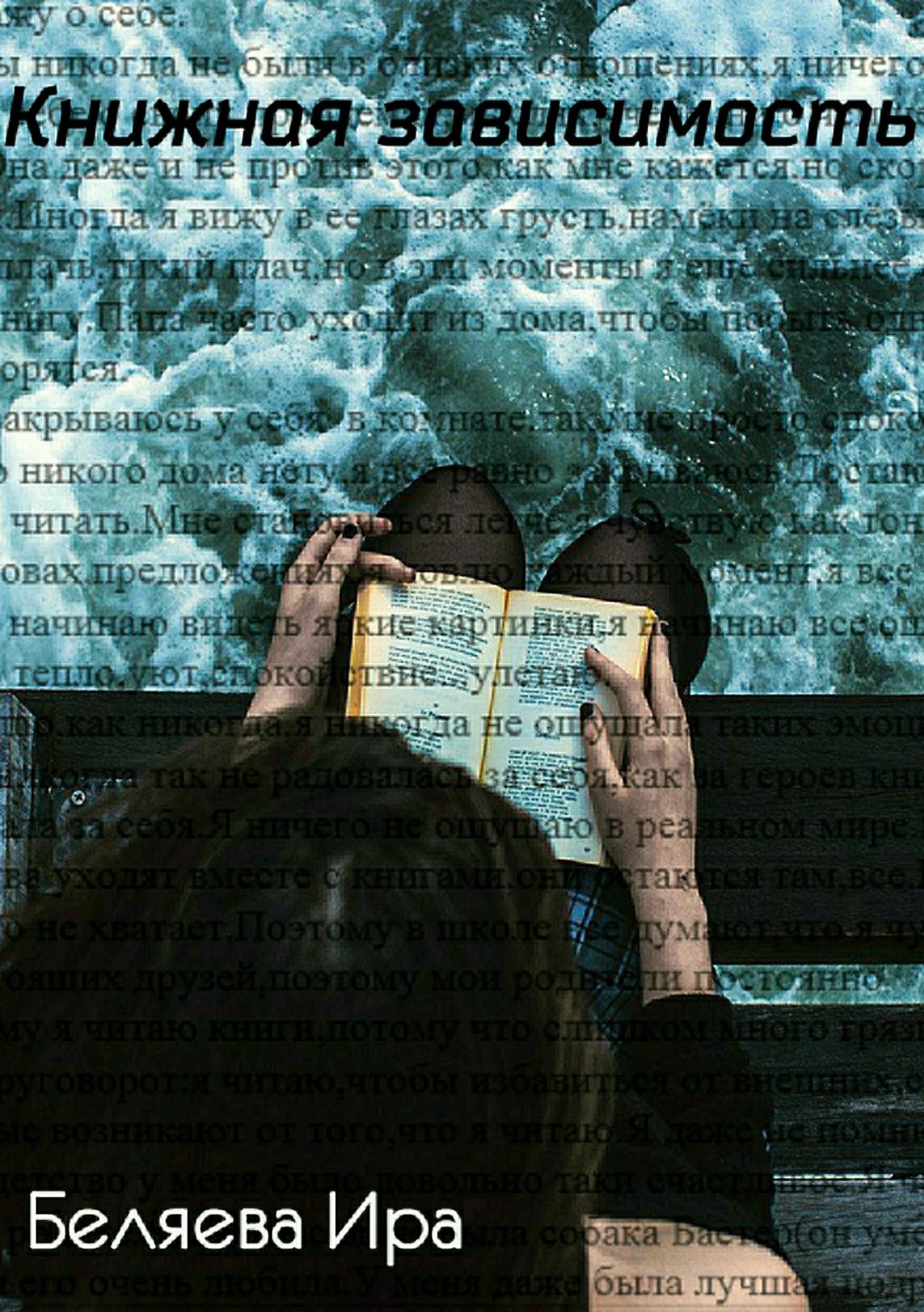 Ира Валерьевна Беляева Книжная зависимость наталья петровна беляева ерух просто жизнь