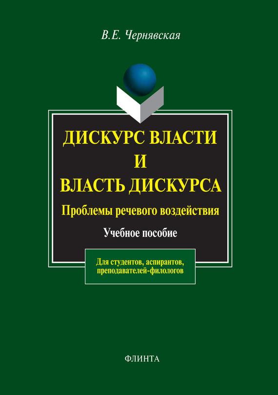 В. Е. Чернявская бесплатно